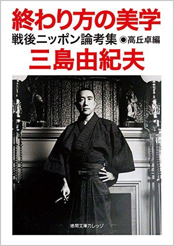 終わり方の美学: 戦後ニッポン論考集 (徳間文庫カレッジ)