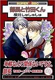 部長と竹田くん / 櫻井 しゅしゅしゅ のシリーズ情報を見る