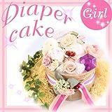 出産祝いやお誕生プレゼントに!◇◆新登場!◆◇当店オリジナル おむつケーキ(女の子)