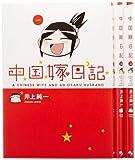 中国嫁日記 コミック 1-3巻セット