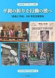 平和の祈りを行動の波へ―「宗教と平和」500号記念座談会 (宗平協ブックレット)