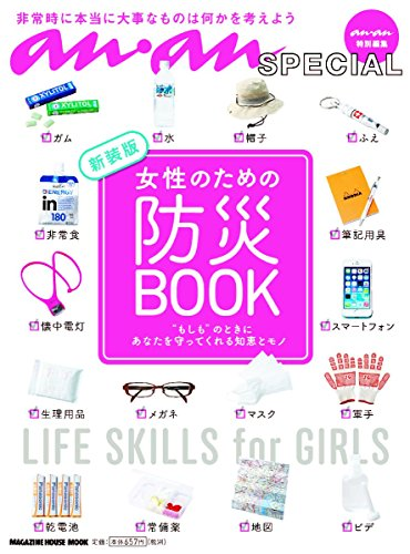an・an SPECIAL 新装版 女性のための防災BOOK (マガジンハウスムック)