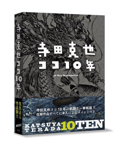 寺田克也ココ10年 KATSUYA TERADA 10 TEN - 10 Years Retrospective