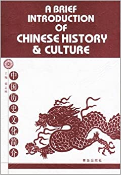 "a brief introduction for chinese culture An introduction to traditional chinese culture since ancient times, china has been known as the ""celestial empire"" this refers not only to china's strength and position as east asia's middle kingdom, it also captures a more profound meaning, describing a land where the divine and mortal once coexisted it refers to the belief that the."