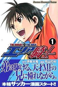エリアの騎士(1) (少年マガジンコミックス)