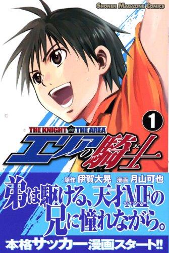 エリアの騎士(1) (講談社コミックス)