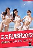 ミスFLASH2012 遠野千夏・小松美咲・葉加瀬マイ: 1 (FLASHセレクション)