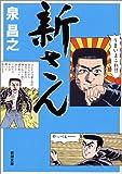 新さん (新潮文庫)