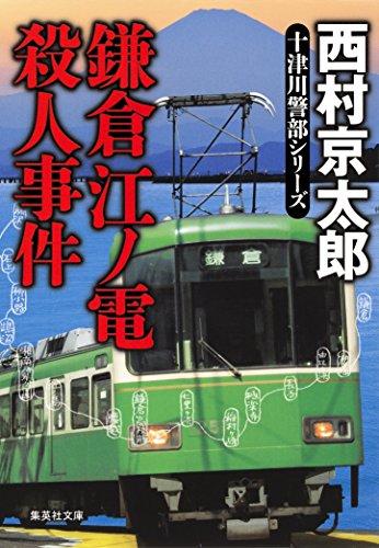 十津川警部シリーズ (渡瀬恒彦)の画像 p1_31