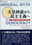 天皇神話から民主主義へ―日本の二つの憲法 1889~2004年