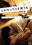 人のセックスを笑うな(スマイルBEST) [DVD]