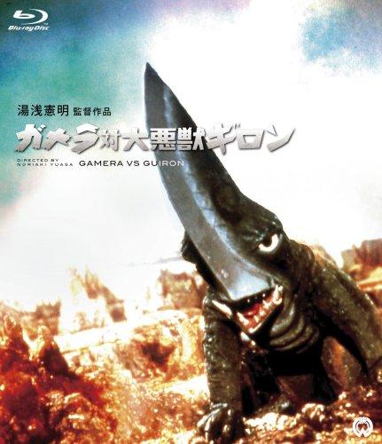 ガメラ対大悪獣ギロン [Blu-ray]