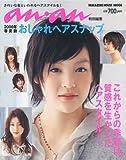 anan特別編集 2006年春夏版 おしゃれヘアスナップ (MAGAZINE HOUSE MOOK)