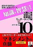 「マネジメントの真髄」シリーズ10(30巻予定): 成功する経営の原理 原則「人間心理・集団心理・組織強化・リーダーシップ」編
