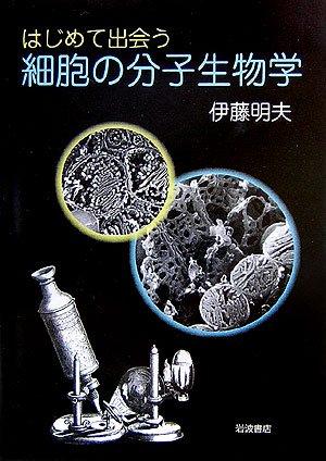 はじめて出会う細胞の分子生物学