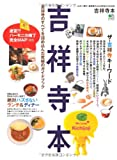 吉祥寺本 (エイムック 1913)