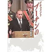 ドキュメント・プーチンのロシア NHKスペシャルセクション (NHKスペシャルセレクション)