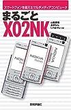 まるごと X02NK