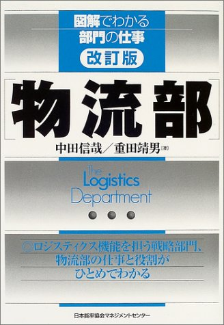 図解でわかる部門の仕事 改訂版 物流部