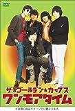 ザ・ゴールデン・カップス ワンモアタイム パーフェクト・エディション [DVD]