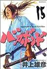 バガボンド 第15巻 2002年10月21日発売