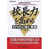 校長力を高める101の心得と実践 (管理職の力を高める!No.1)