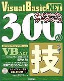 Visual Basic .NET ネットワーク+データベース 300の技 (.NETプログラミングTIPSシリーズ)