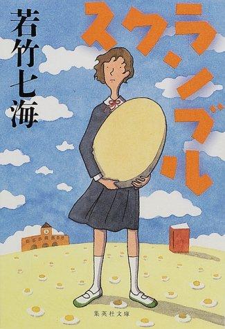 スクランブル (集英社文庫) -