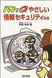 名探偵ハギーの世界一やさしい情報セキュリティの本
