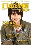 日本映画guide vol.3 [TJムック] (TJ MOOK)