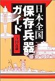 日本全国保存兵器ガイド
