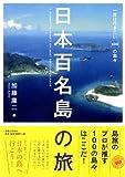 日本百名島の旅