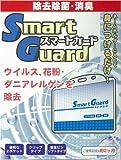 スマートガード smart guard (5g 2か月)