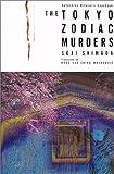 占星術殺人事件―The Tokyo zodiac murders
