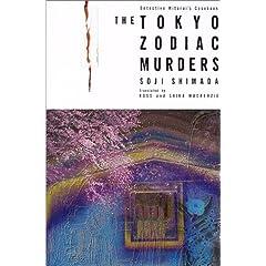 �萯�p�E�l�����\The Tokyo zodiac murders