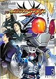 仮面ライダーアギト VOL.3 [DVD]