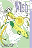 Wish, Vol. 2 (159182060X) by Clamp