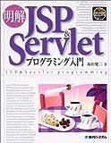 明解JSP&Servletプログラミング入門