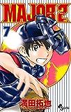 MAJOR 2nd(メジャーセカンド) 7 (少年サンデーコミックス)