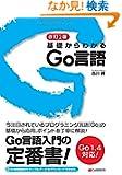 ���2�� ��b����킩�� Go����