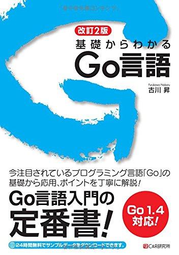 基礎からわかる Go言語 改訂2版