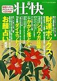 壮快 2009年 02月号 [雑誌]