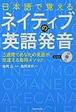 CD付 日本語で覚えるネイティブの英語発音