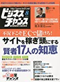 月刊 ビジネスチャンス 2009年 08月号 [雑誌]