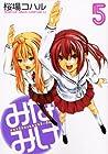 みなみけ 第5巻 2008年03月17日発売