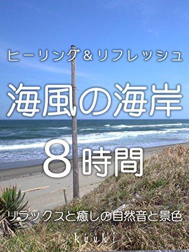ヒーリング&リフレッシュ 海風の海岸 8時間 リラックスと癒しの自然音と景色