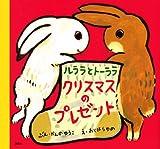 ルララとトーララ クリスマスのプレゼント (講談社の創作絵本)
