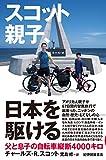 スコット親子、日本を駆ける: 父と息子の自転車縦断4000キロ
