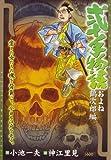 弐十手物語 およね鶴次郎編 (キングシリーズ 漫画スーパーワイド)