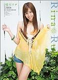 瑠川リナ カレンダー 2014年
